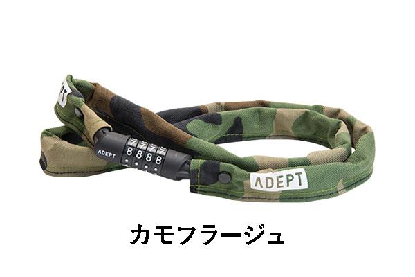 ADEPT C311 ダイヤル式チェーンロック カモフラージュ