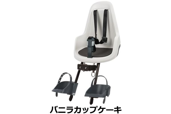 bobike GO miniチャイルドシート(ボバイク・ゴー・ミニ)(前乗せタイプ)