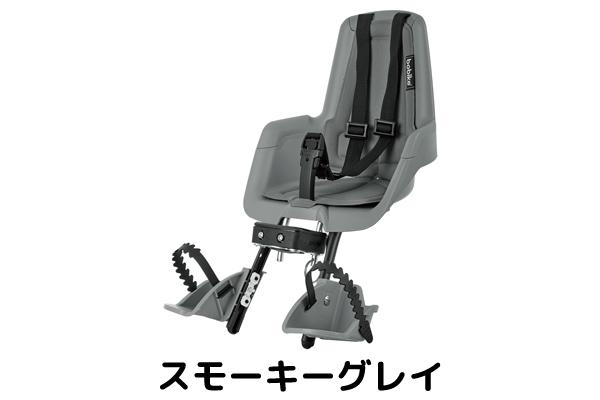 bobike CLASSIC miniチャイルドシート(ボバイク・クラシック・ミニ)(前乗せタイプ)