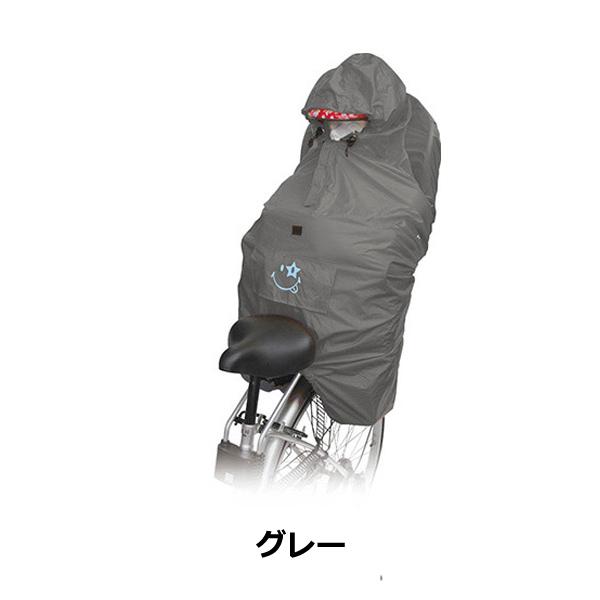 GP/スマイリーレインコート(リア用)