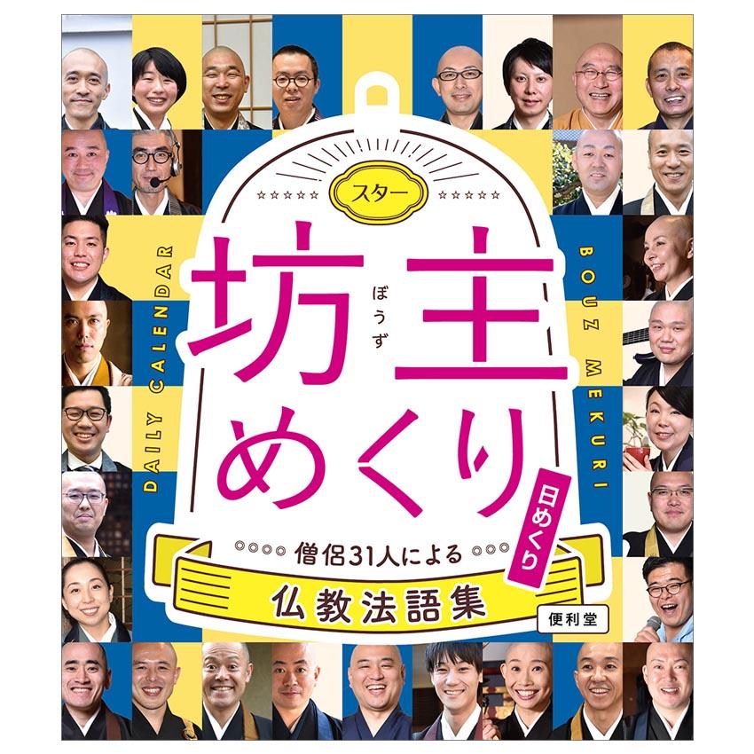 【送料無料】 スター坊主めくり 僧侶31人による仏教法語集