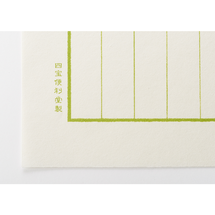 【DM便可】 SHIHO便利堂 レターセット(全4色)