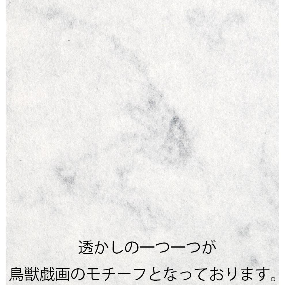 【DM便可】 透かし和紙レターセット 〈国宝 鳥獣人物戯画〉 緑