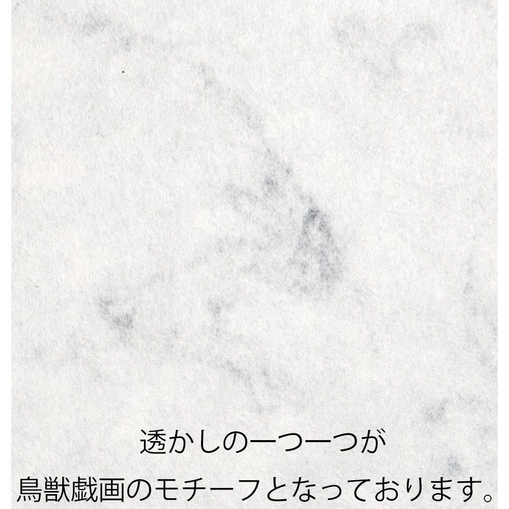 【DM便可】 透かし和紙レターセット 〈国宝 鳥獣人物戯画〉 赤