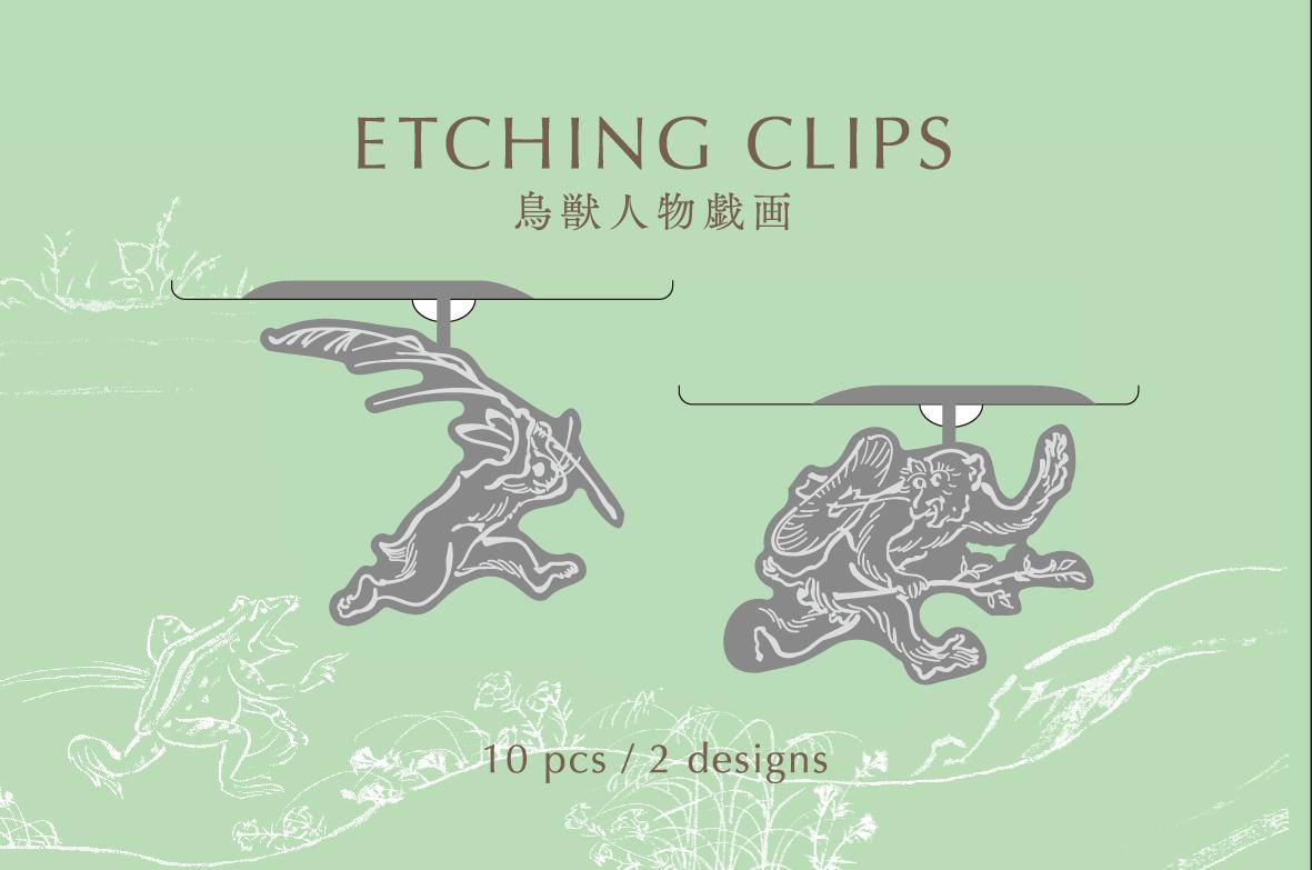 【DM便可】 Eクリップ(全2種)〈国宝 鳥獣人物戯画〉