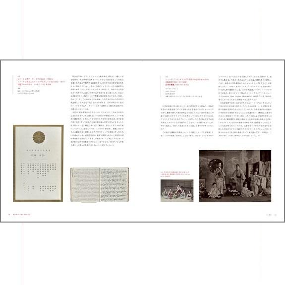 【送料無料】 書籍 -英国王室秘蔵の名品でたどる- 海を渡った日本と皇室の文化(限定2000部)