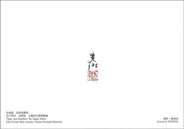 【DM便可】 グリーティングカード 〈竹虎図〉 尾形光琳筆