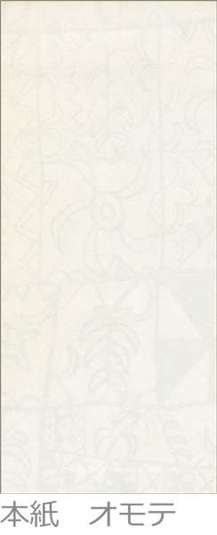【DM便可】SALE 一筆箋 〈樹皮布〉 通常価格334円を40%OFF