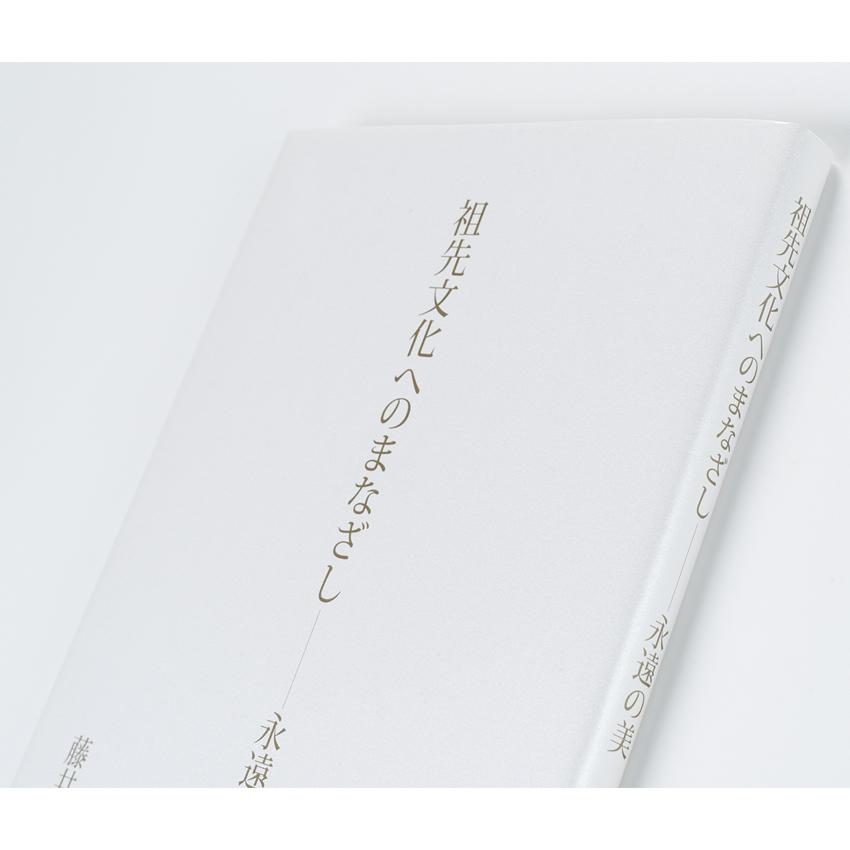 【便利堂でつくる作品集】 藤井善三郎〈祖先文化へのまなざし——永遠の美〉