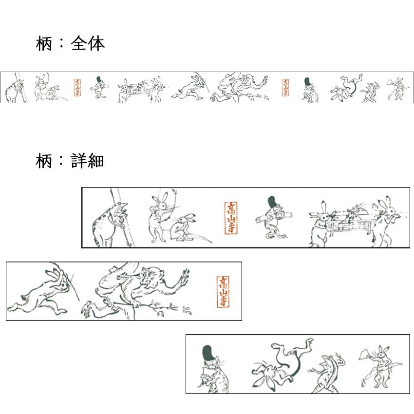 マスキングテープ(白色)〈国宝 鳥獣人物戯画〉