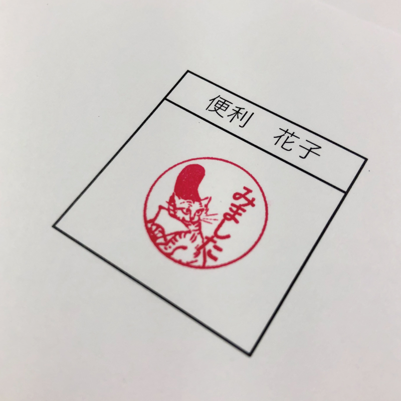 浸透印(全5種)〈国宝 鳥獣人物戯画〉