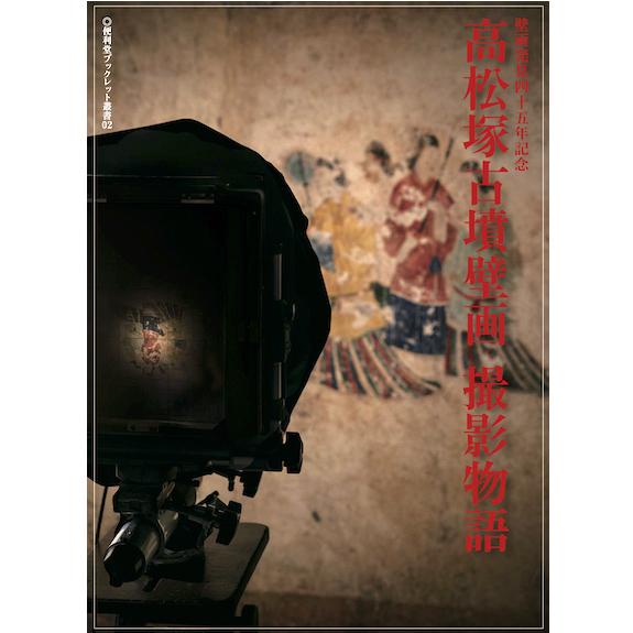 【送料無料】 書籍 〈高松塚古墳壁画 撮影物語〉
