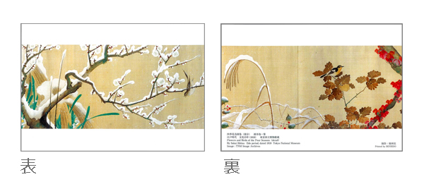 「琳派」季節の文具セット 冬