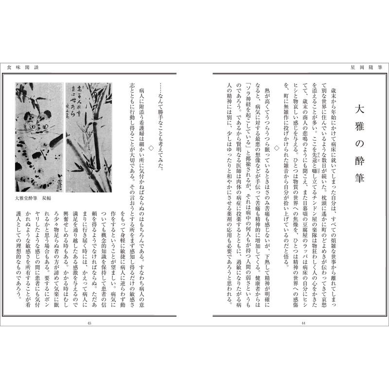 【送料無料】 書籍 〈新編・星岡随筆〉