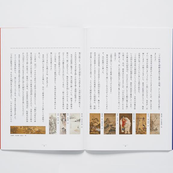【便利堂でつくる作品集】 藤井善三郎芸術小説〈美と愛の追憶〉