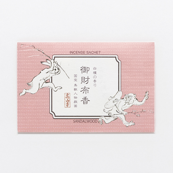 【DM便可】 御財布香(全4柄)〈国宝 鳥獣人物戯画〉