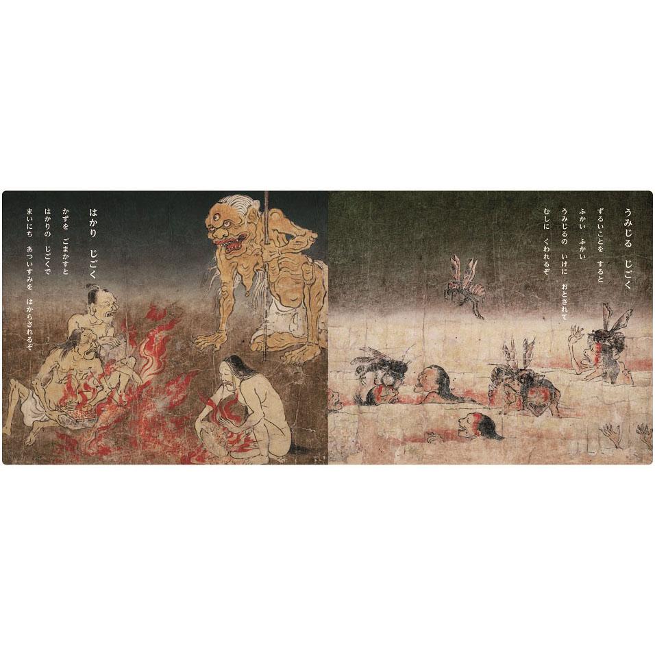 【送料無料】 絵本〈こどもびじゅつえほん じごくのせかい〉