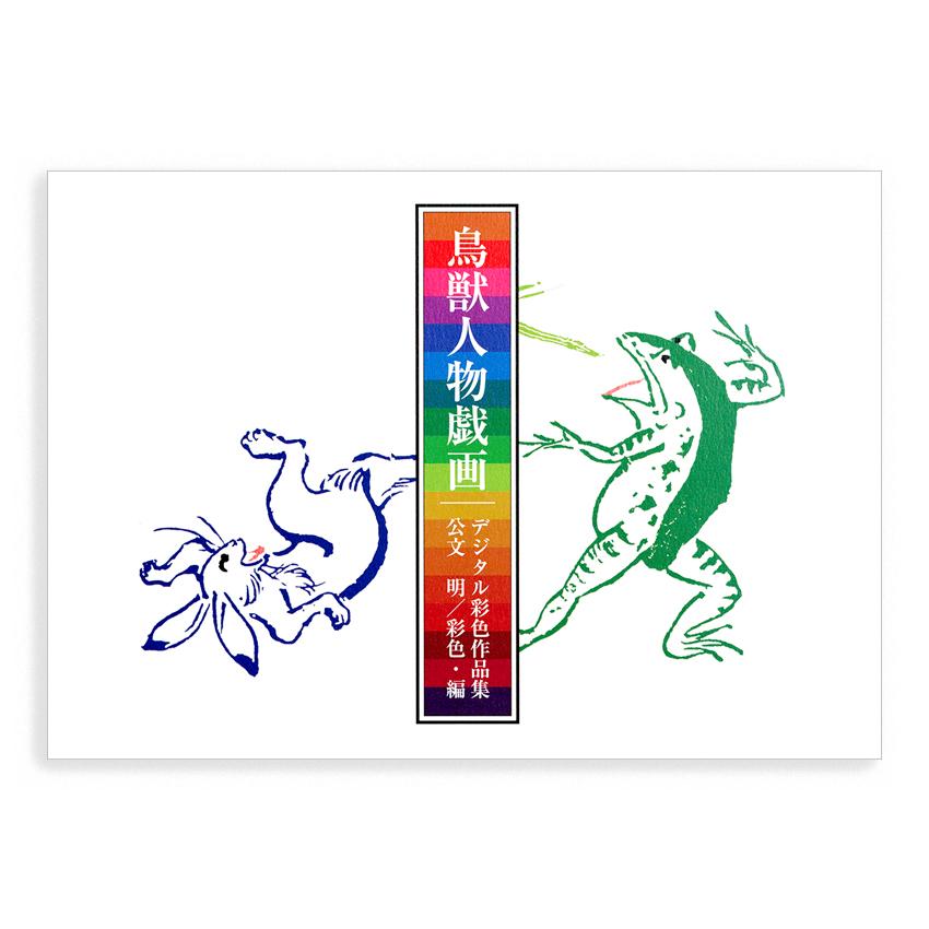 【便利堂でつくる作品集】 公文明 〈鳥獣人物戯画デジタル彩色作品集〉