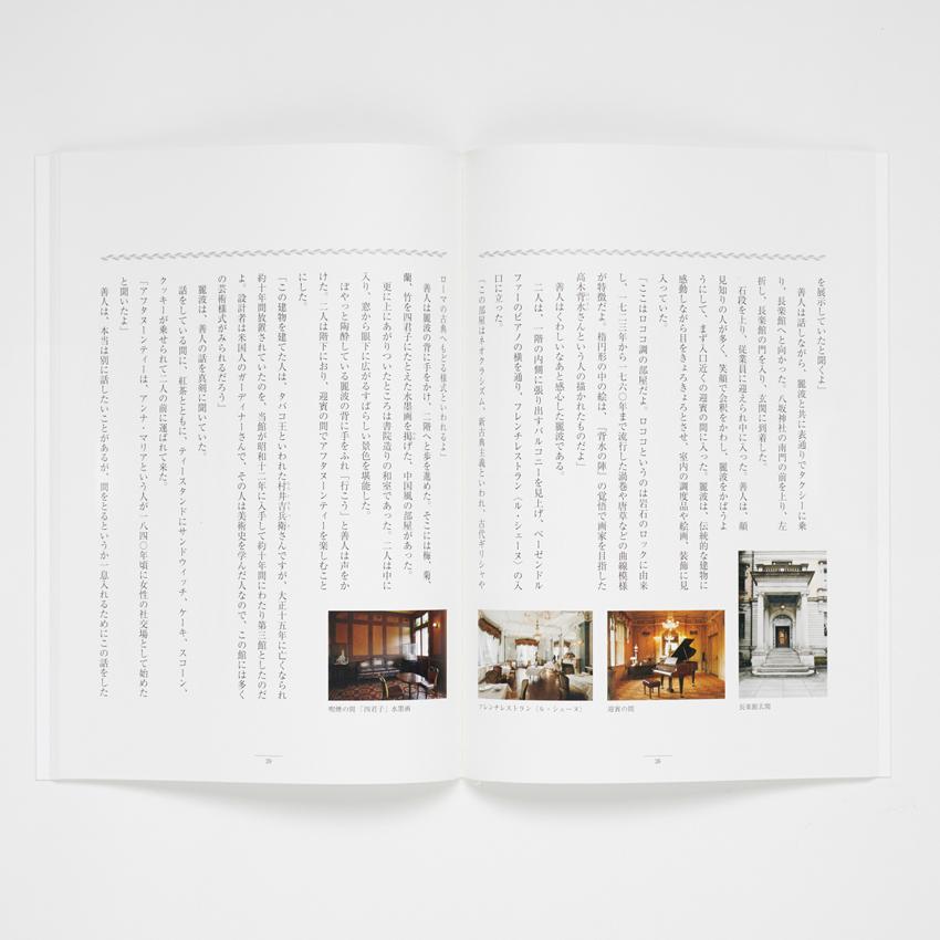 【便利堂でつくる作品集】 藤井善三郎芸術小説〈美で人生を謳歌〉