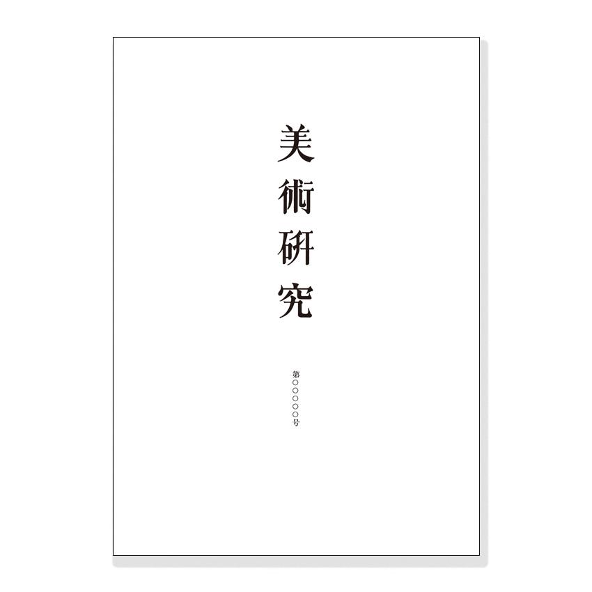 美術研究 第四百三十二号