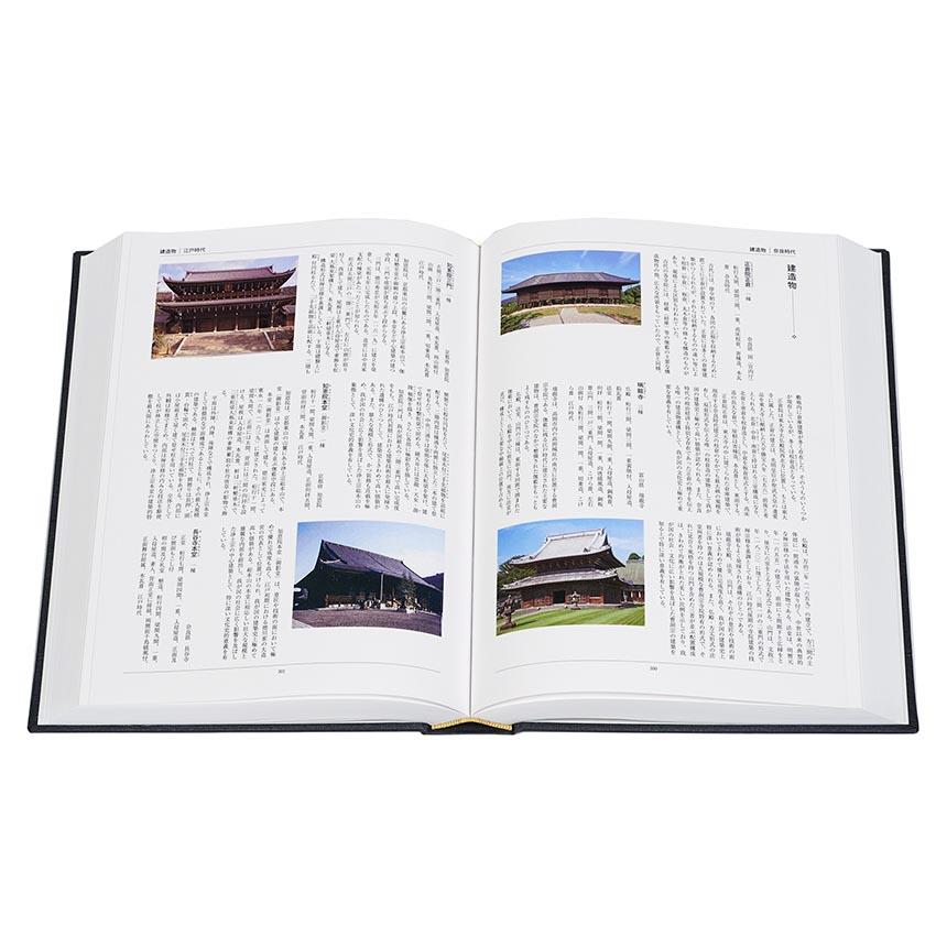 【送料無料】国宝事典(第四版)