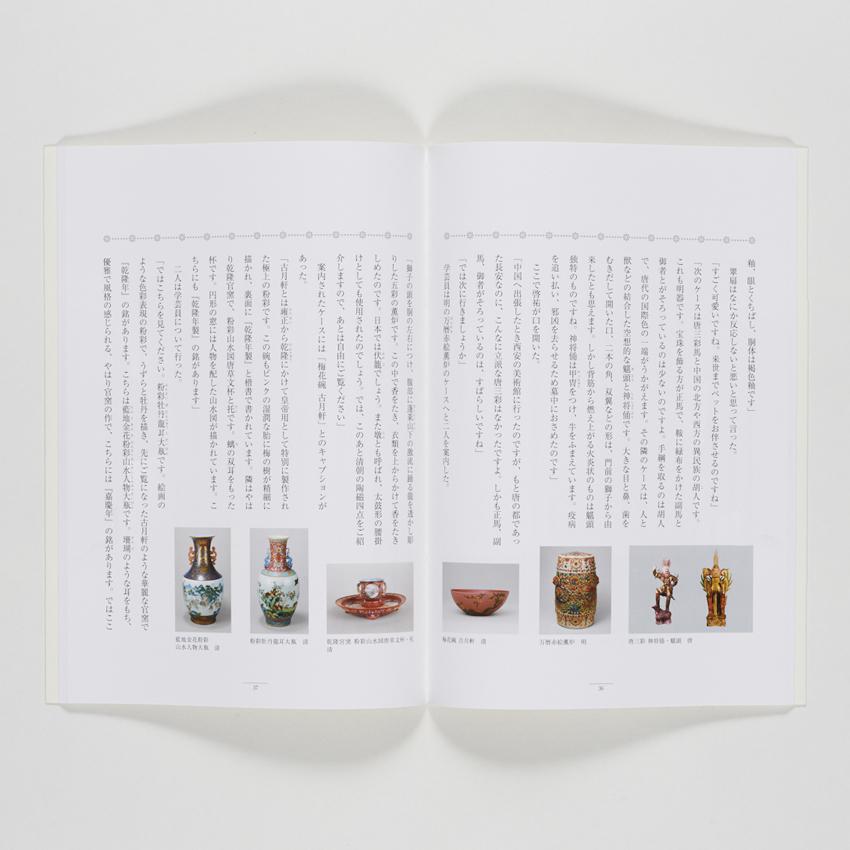 【便利堂でつくる作品集】 藤井善三郎芸術小説〈心で観る〉
