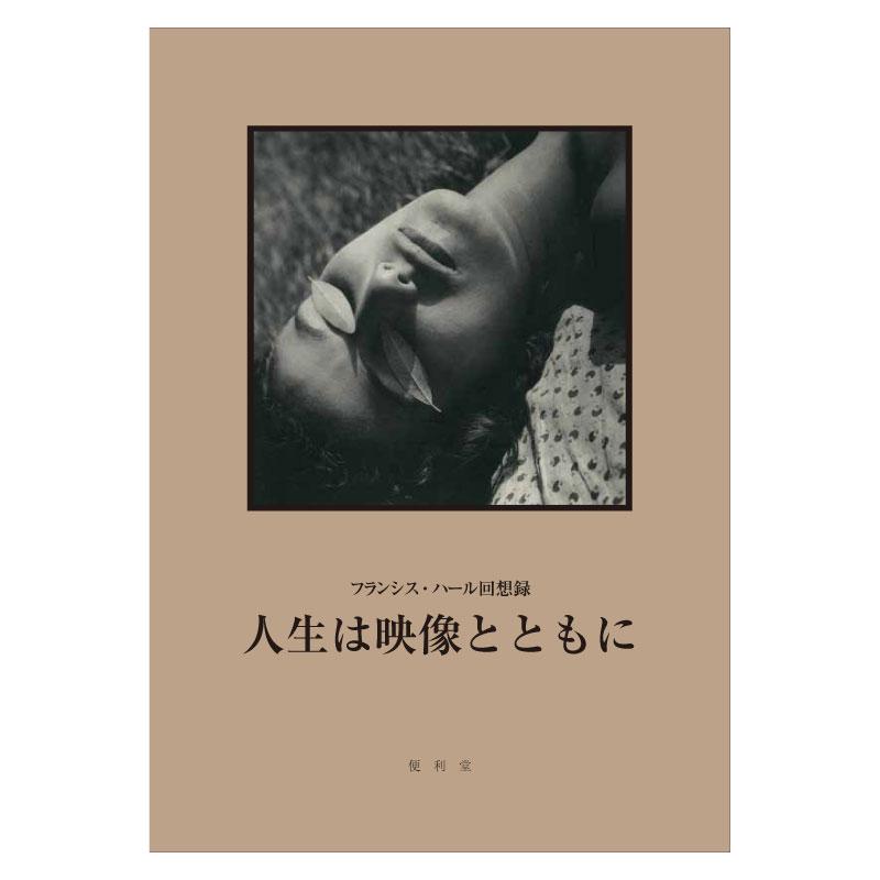 【送料無料】 書籍 〈フランシス・ハール『人生は映像とともに』〉