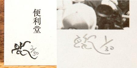 【限定30部】 ポートフォリオ 井浦 新 〈祇園會—蘇民将来—〉 ※残部僅少