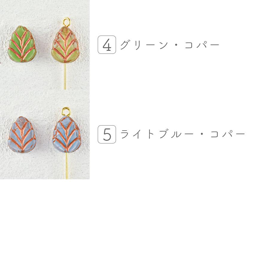 チェコビーズ プレストビーズ リーフ 色をお選びください 5個 約11×8mm