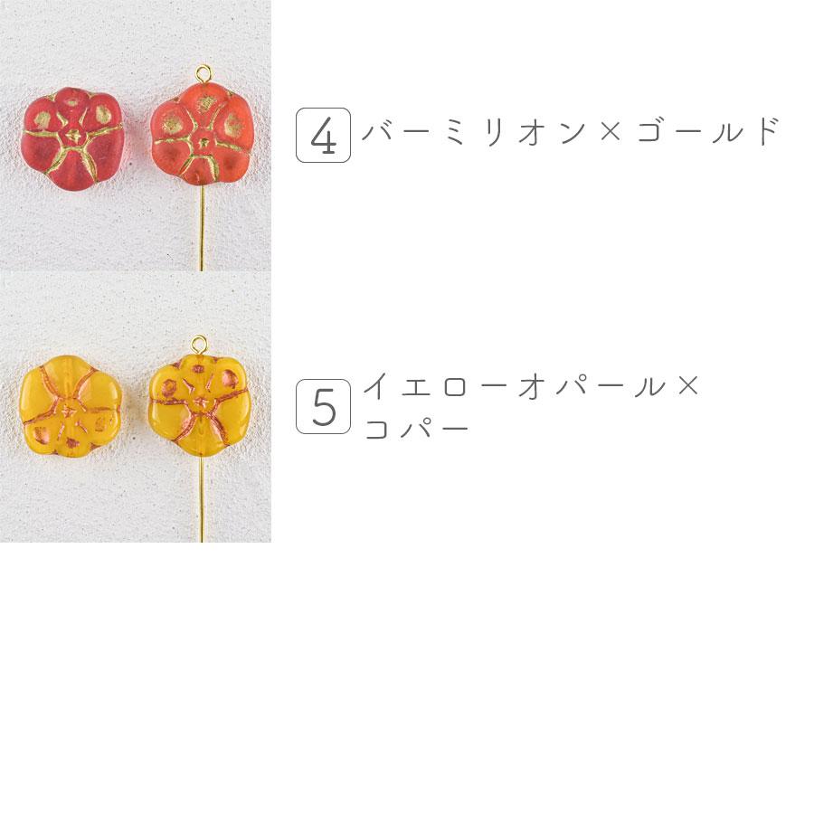 チェコビーズ プレストビーズ プリムローズ 色をお選びください 2個 約15×15mm