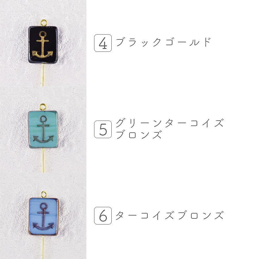 チェコビーズ ファイアポリッシュ スクエア アンカー 色をお選びください 1個 約15×12mm