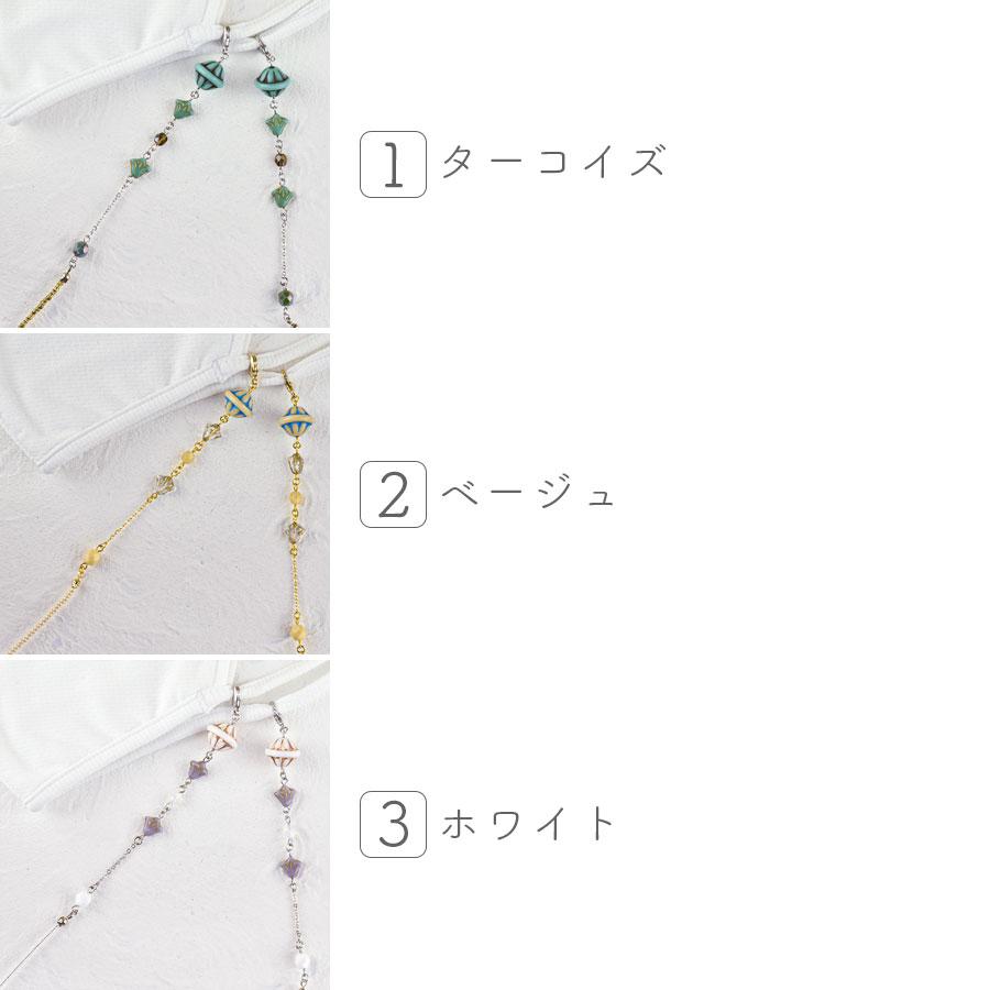 アクセサリーキット アラベスクボールのマスクコード 色をお選びください
