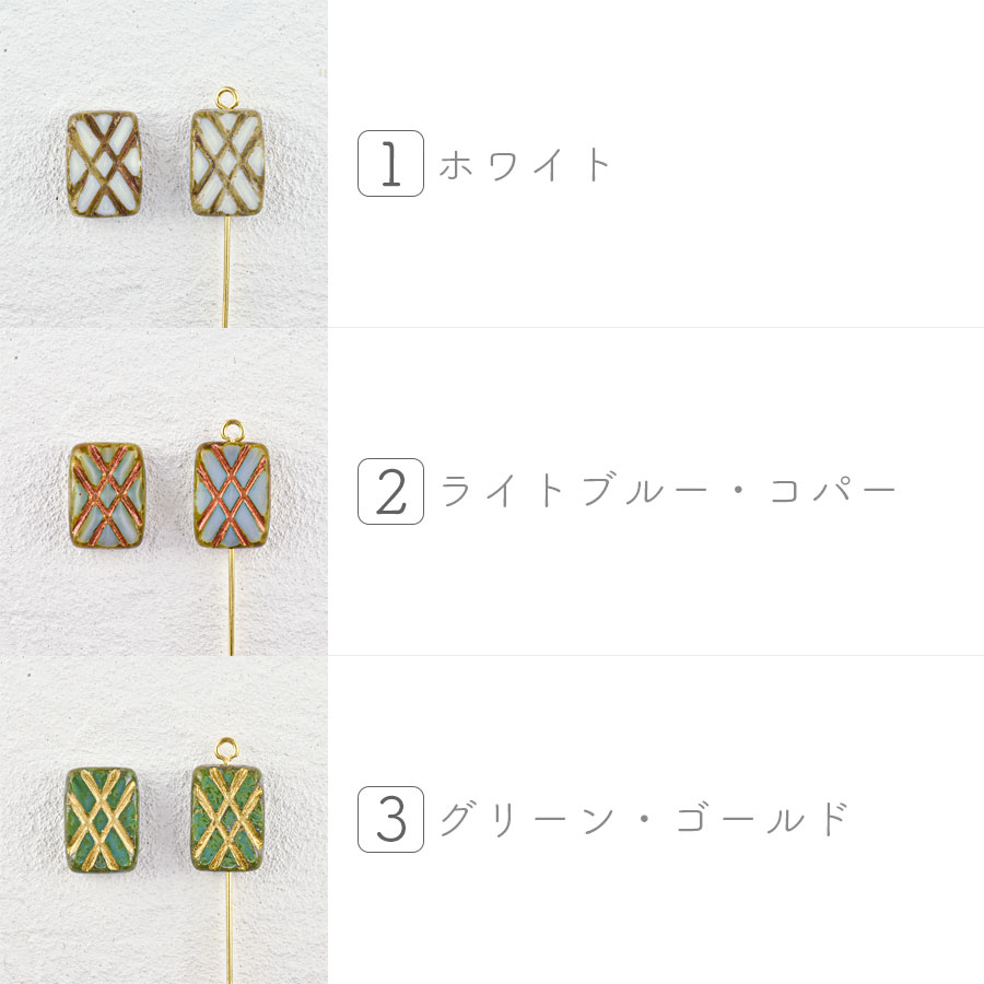 チェコビーズ ファイアポリッシュ ブロック 色をお選びください 2個 約12×8mm