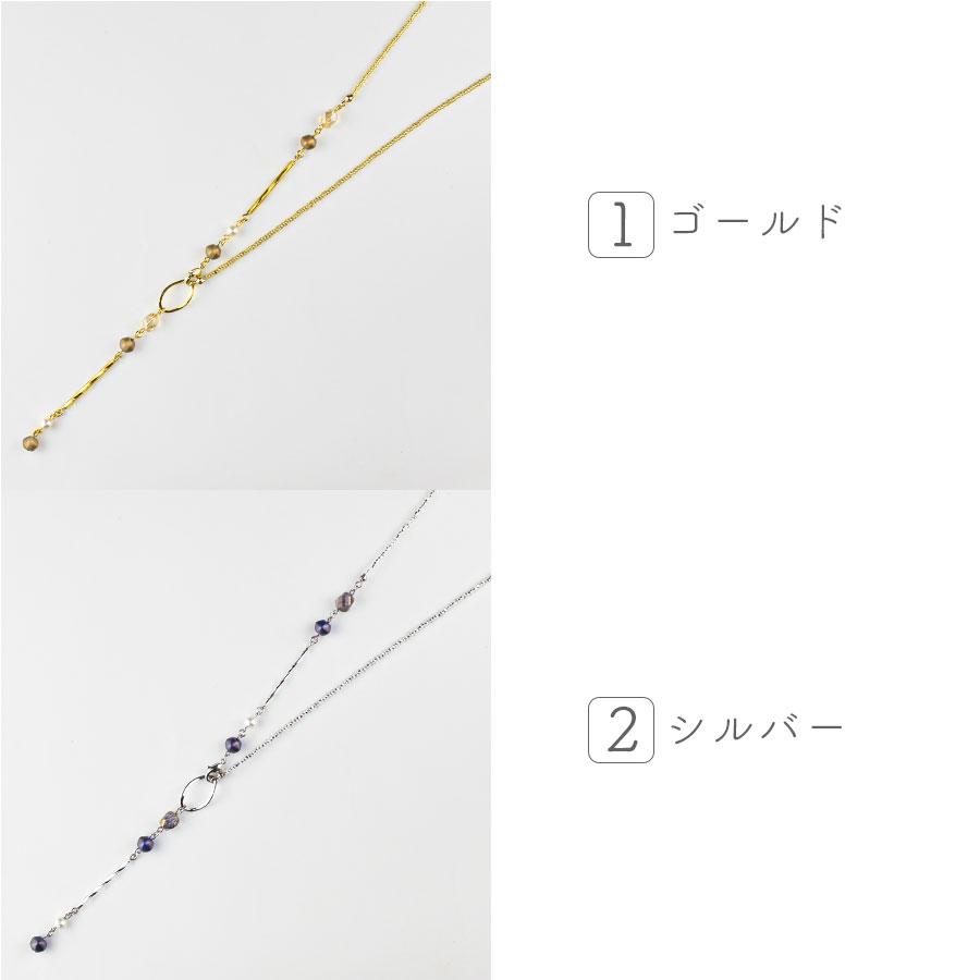 アクセサリーキット ツイストビューグルのY字ネックレス 色をお選びください