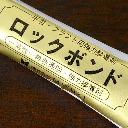 MIYUKI ロックボンド5g 1ヶ  H887