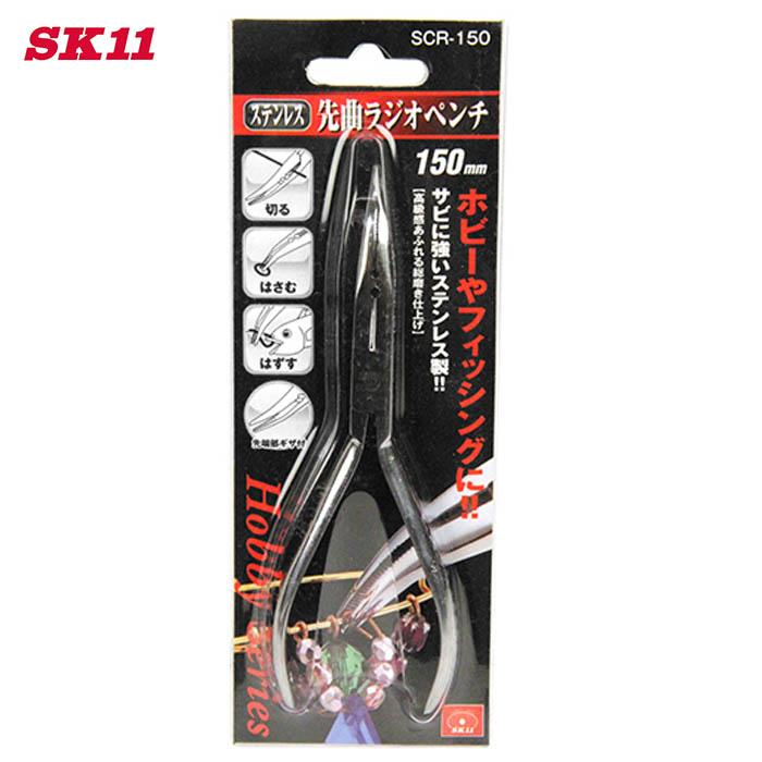 藤原産業 SK11 ステンレス先丸ラジオペンチ  SCR-150