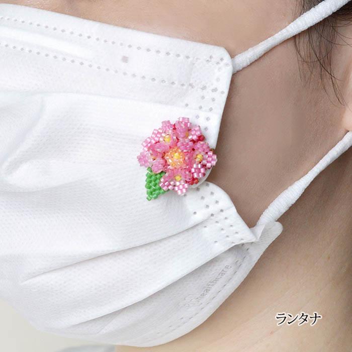 ★10/4 NEW★ ビーズファクトリー ビーズステッチで作る マスクチャームキット