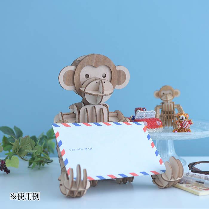 立体パズル 木製 ki-gu-mi Living サル マルチスタンド