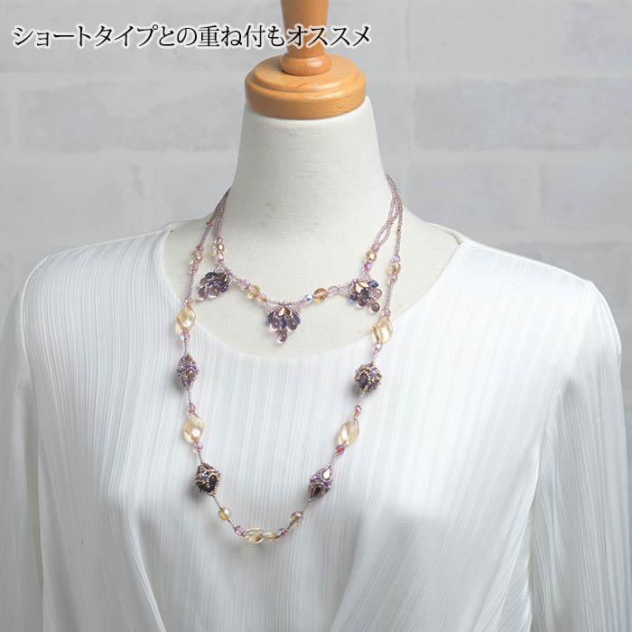 Such as grapes〜葡萄の様な〜 ロング 紫  NE-181PU 【作家:青木恵理(Blue-Bell)】