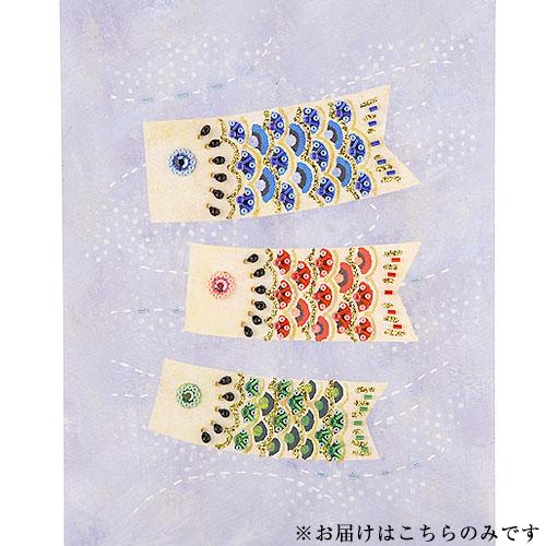ビーズファクトリー 〜Beads Decor〜こいのぼり(皐月・5月) ※額は別売り BHD-88