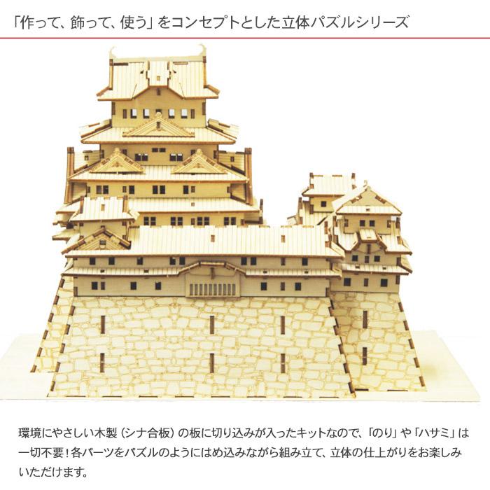 立体パズル 木製 ki-gu-mi 姫路城
