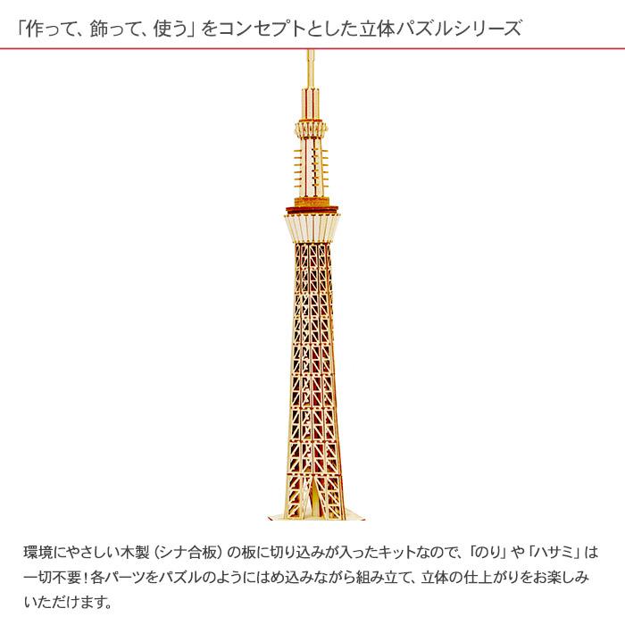 立体パズル 木製 ki-gu-mi 東京スカイツリー(R)