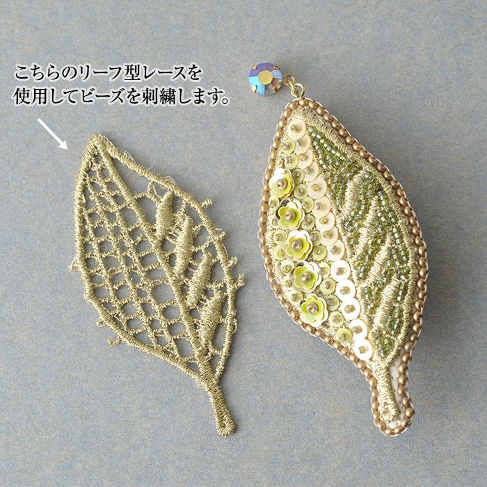 リーフブローチ  【ビーズ 刺繍】 【作家:漆原昌美(Mai My Beads)】