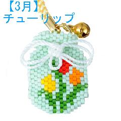 ビーズファクトリー デリカビーズで作る香袋キット〜チューリップ(3月)〜  BFK-321