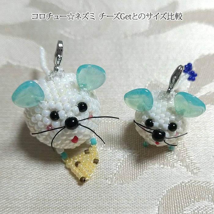 """コロチュー☆ネズミ ミニ 【作家:しのはらみわ(Little""""B"""".)】"""