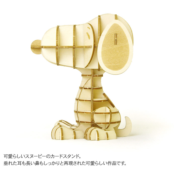 立体パズル 木製 ki-gu-mi スヌーピー カードスタンド