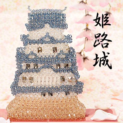 姫路城  【作家:ちばのぶよ】