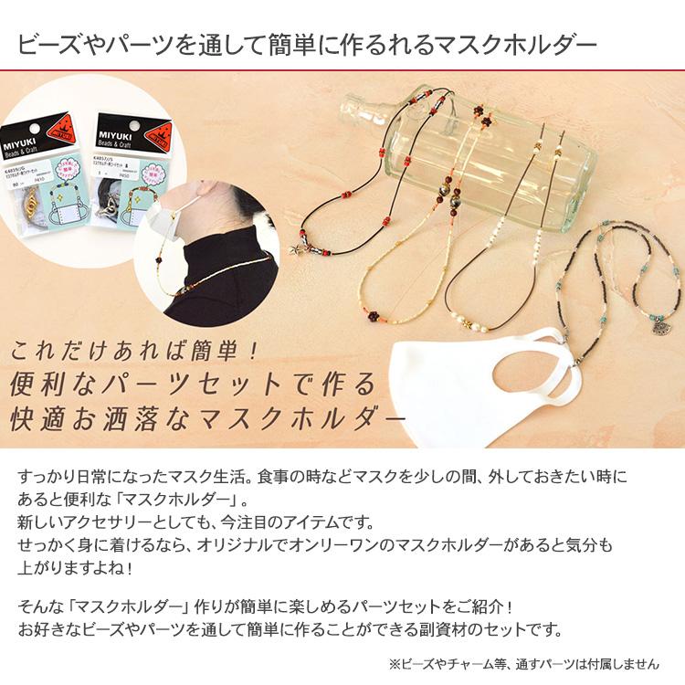 ビーズファクトリー マスクホルダー用副資材セット