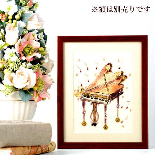 ビーズファクトリー 〜Beads Decor〜ピアノ ※額は別売り BHD41