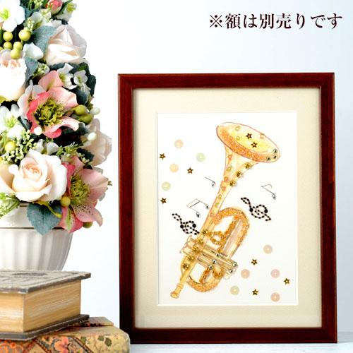 【現在庫分☆限定SALE中】 ビーズファクトリー 〜Beads Decor〜トランペット ※額は別売り BHD50